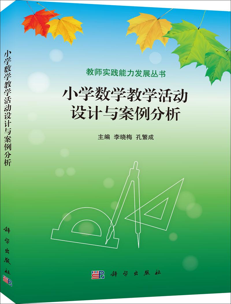 小学数学教学活动设计与案例分析