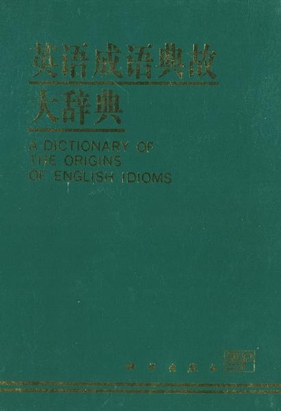 中国成语大辞典下载_英语成语典故大辞典