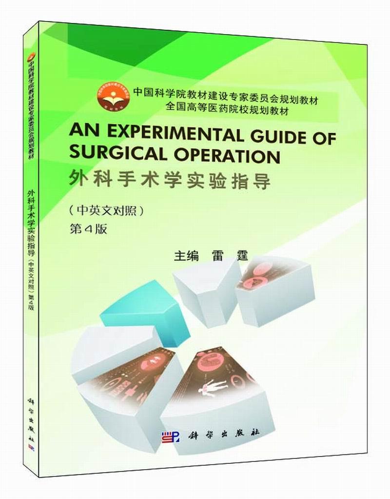 外科手术学_外科手术学实验指导 | An experimental guide of surgical operation 中英文 ...